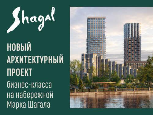 ЖК бизнес-класса «Shagal» в Даниловском районе Новый квартал бизнес-класса рядом